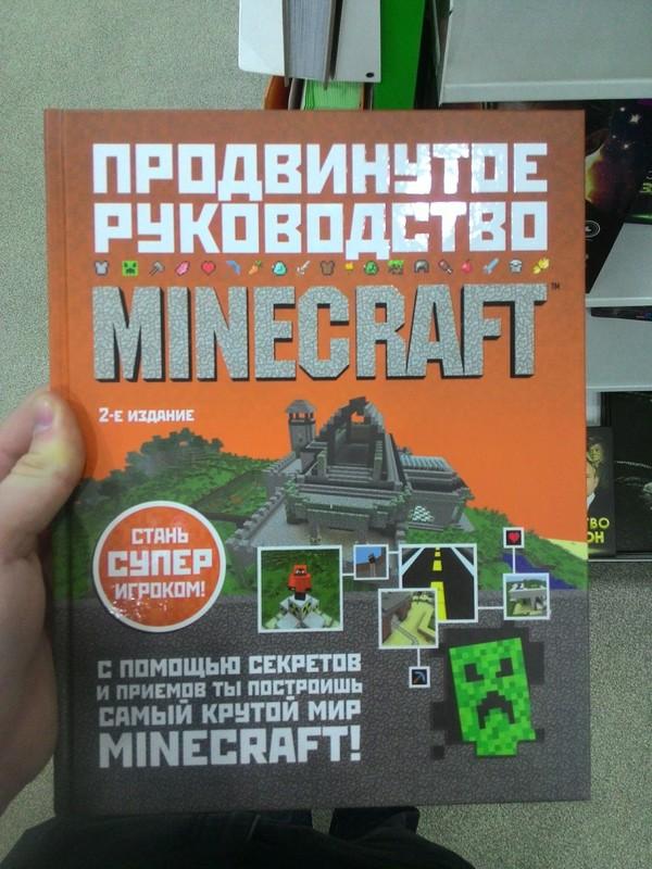 Увидел сегодня в книжном. minecraft, руководство, книги, Игры, длиннопост