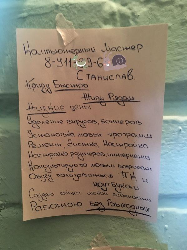 Компьютерный Мастер Станислав Санкт-Петербург, Калининский район, мастер, компьютер