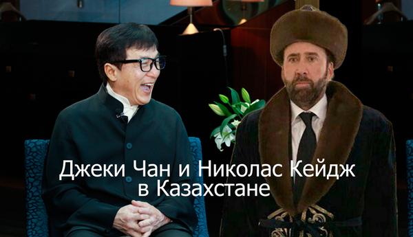 Мем Николаса Кейджа с Джеки Чаном