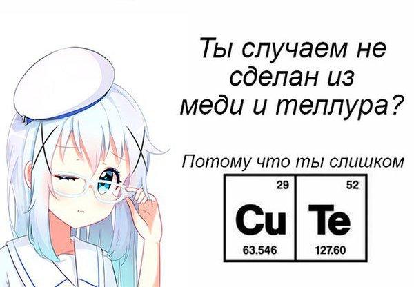 А твои родители, случайно, не химики?