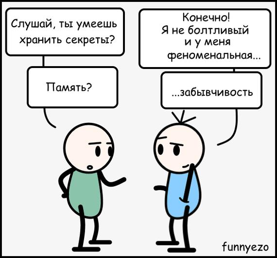 Хранитель секретов Funnyezo, Юмор, Комиксы, Секрет, Болтуны