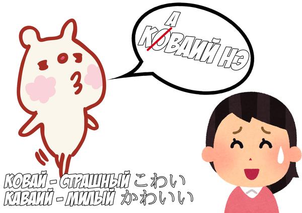 """Разница """"А"""" и """"О"""" в японском или """"как не оскорбить человека, перепутав гласную"""". Японский язык, Японский, Японцы, Изучение языка, Иллюзия, Учитесь на чужих ошибках, Видео, Длиннопост"""
