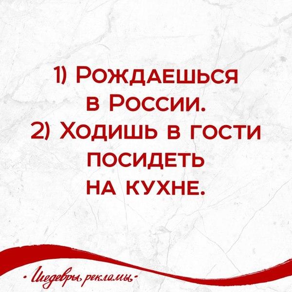 Рождаешься в России...