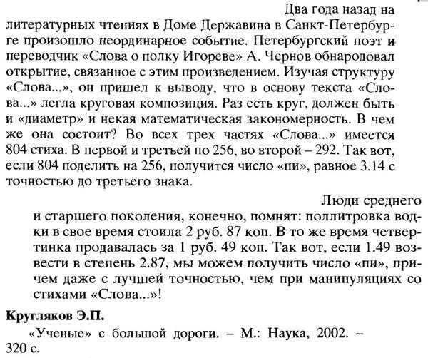 "Диаметр ""слова о полку игореве"""