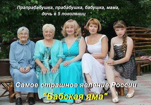 Бабья яма Бабья яма, Гендорный срач, Бабы, мужчины и женщины, длиннопост