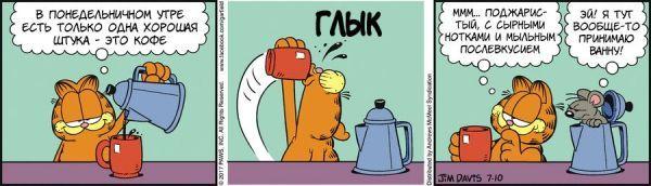 Перевод Гарфилда, 10 июля 2017г. Комиксы, перевод, Гарфилд, кот, мышь, юмор, кофе