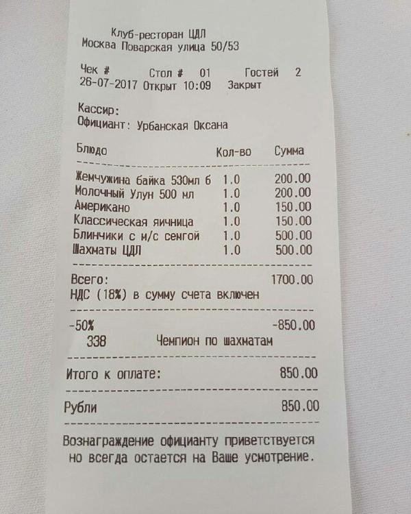 Тот момент, когда ты чемпион по шахматам) Сергей Карякин, счет, Ресторан, скидка 50%