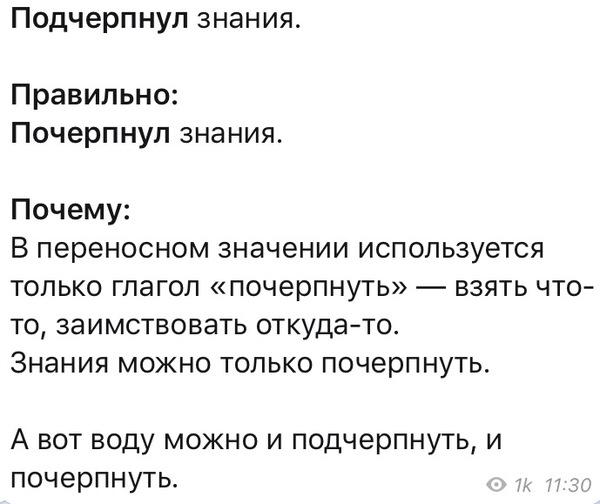 Урок русского языка №99 Исправил, уроки русского языка