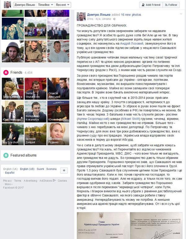 """Саакашвили лишила украинского гражданства """"Нормандская четверка"""" Украина, Европа, Порошенко, Саакашвили, гражданство, длиннопост, Политика"""