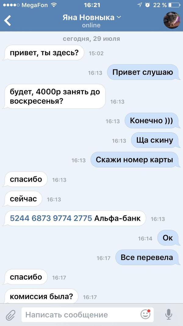 Жене тут в ВК написали давеча ВКонтакте, Развод, неудачники, Случай из жизни, длиннопост