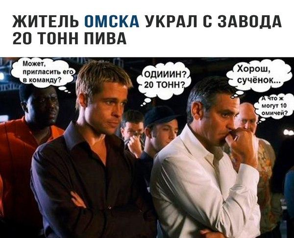 Кража века в Омске.