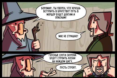 Братство комиксы, isitcanon, властелин колец, Боромир, Гэндальф