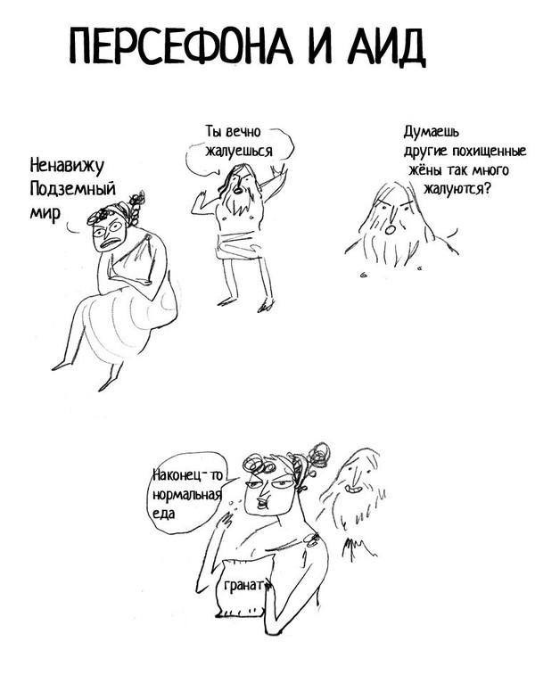 Греческие парочки Hark a vagrant!, Древнегреческие боги, Комиксы, Длиннопост