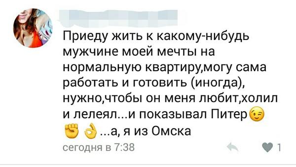 Как покинуть Омск. омск, Санкт-Петербург, знакомства