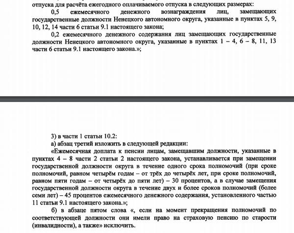 Ненецкий губернатор разрешил выплачивать себе и замам по две зарплаты каждый раз перед отпуском новости, текст, Чиновники, Зарплата, НАО, политика, бюджет, длиннопост