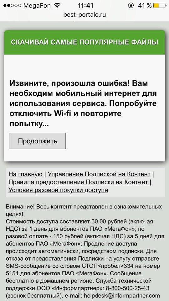 Wi-Fi Мошенничество, Краснодар