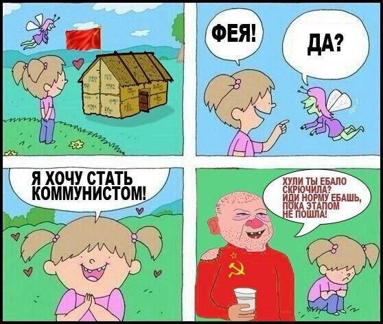 Комунистическая фея