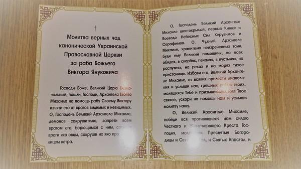 Молитва верных чад украинской православной церкви за раба божьего Виктора Януковича молитва, Янукович, церковь, украинский патриархат