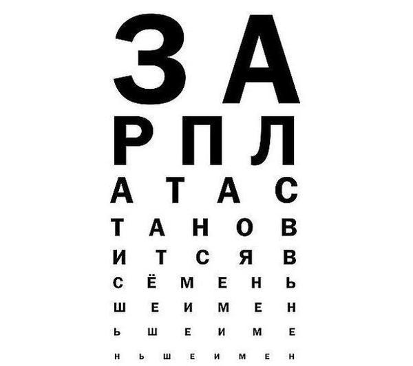 Новая проверка зрения. зарплата, зрение, проверка, кризис, юмор