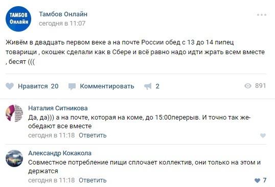 Стимул работать на почте почта, ВКонтакте, Почта России, комментарии, стимул