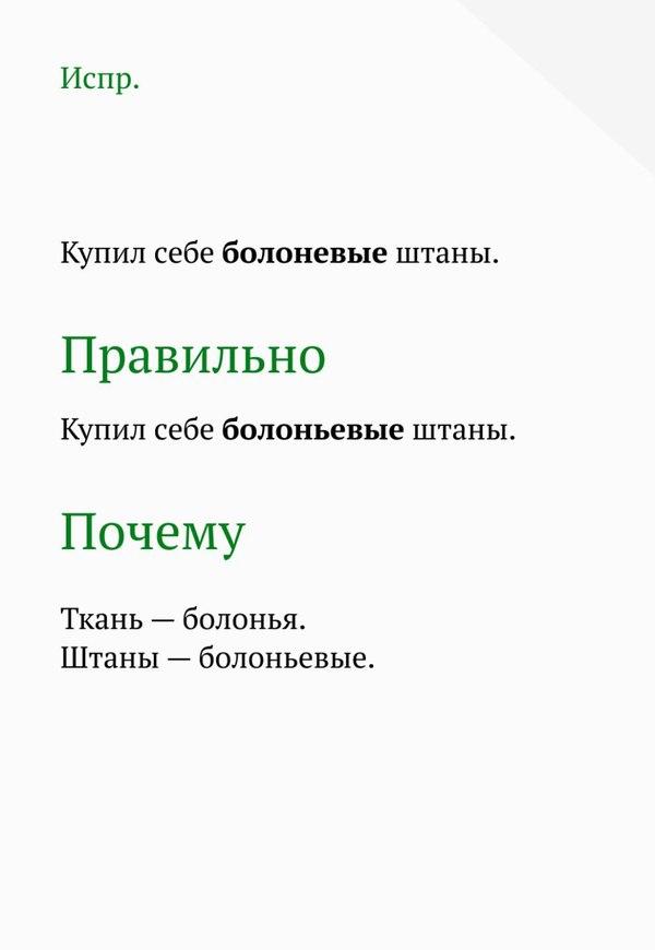 Урок русского языка №101 Исправил, уроки русского языка