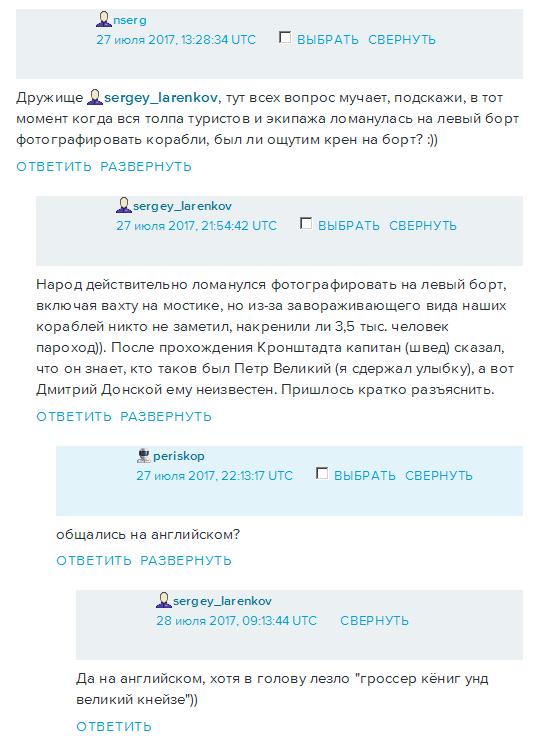 Как объяснить шведскому капитану кто такой Дмитрий Донской Дмитрий Донской, Петр 1, День ВМФ, Комментарии, livejournal, скриншот, длиннопост