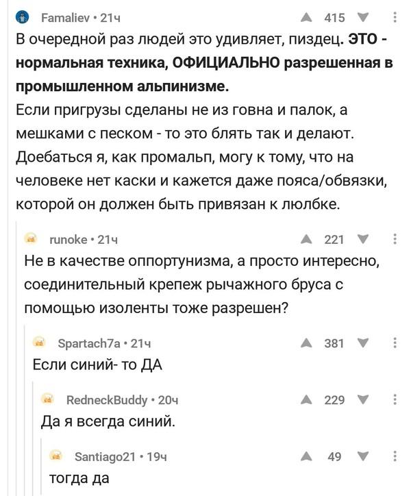Синий комментарии на  пикабу, Альпинизм, изолента
