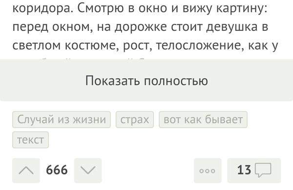 Пожалуй не буду дочитывать суеверия, числа, хоррор