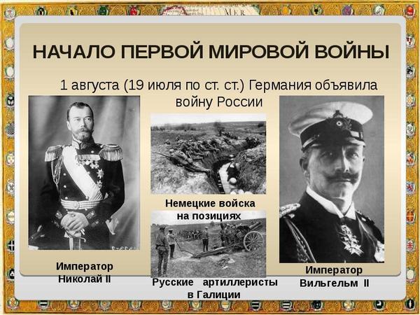 1 августа Германия объявила войну России Первая мировая война, Россия, Германия