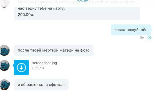 Какие-то дерзкие пошли мошенники... Мошенники, Развод, Беларусь, Skype