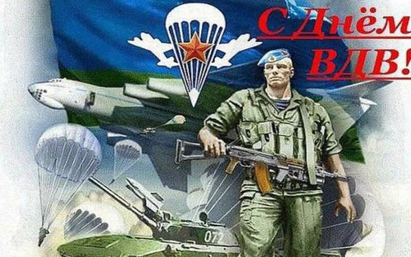 С праздником товарищи десантники!!! день ВДВ, поздравление, Слава ВДВ!!!