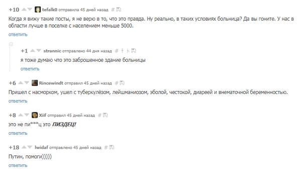 Костромской Silent Hill оштрафован больница, антисанитария, Обращение, роспотребнадзор, проверка, Кострома, длиннопост
