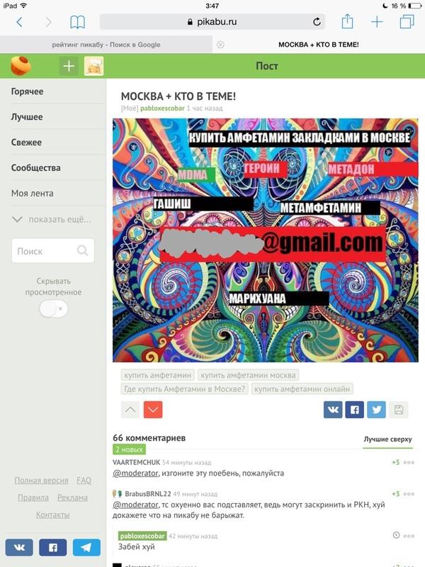 Реклама наркотиков на Пикабу. пикабу, наркотики, модерация, бездействие, безнаказанность