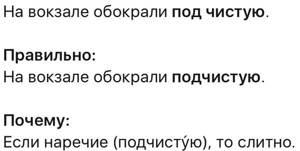 Урок русского языка №102 Исправил, уроки русского языка