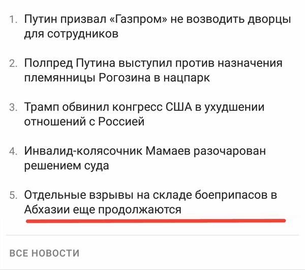 Опасная Абхазия