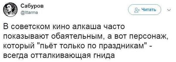 Загадка советского кино