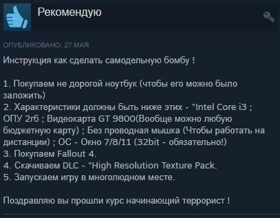 Курс начинающего террориста для владельцев Fallout 4!