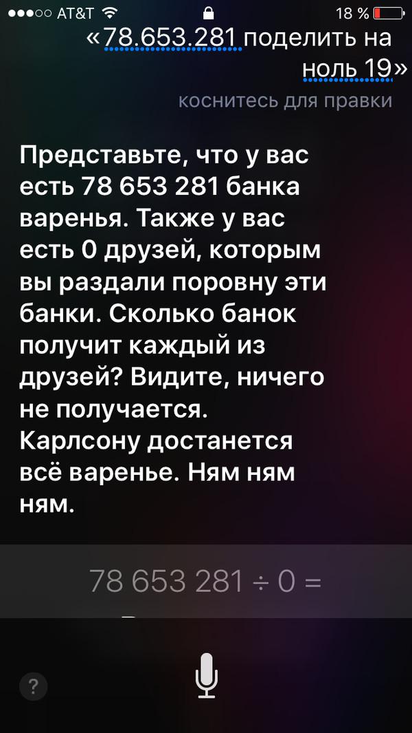 Siri / 0 = 0 друзей и Карлсон