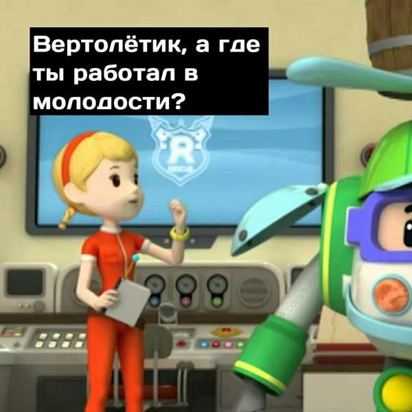 Тяжёлая молодость. Вертолёт, Война, мультфильм, молодость, длиннопост