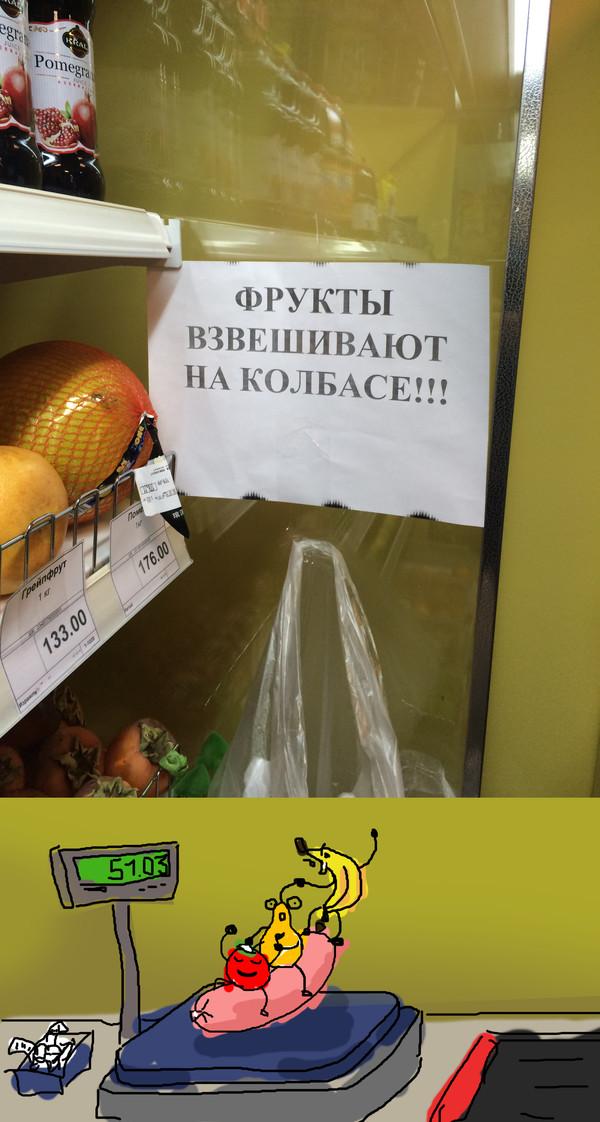 Колбасу взвешивают под фруктами.