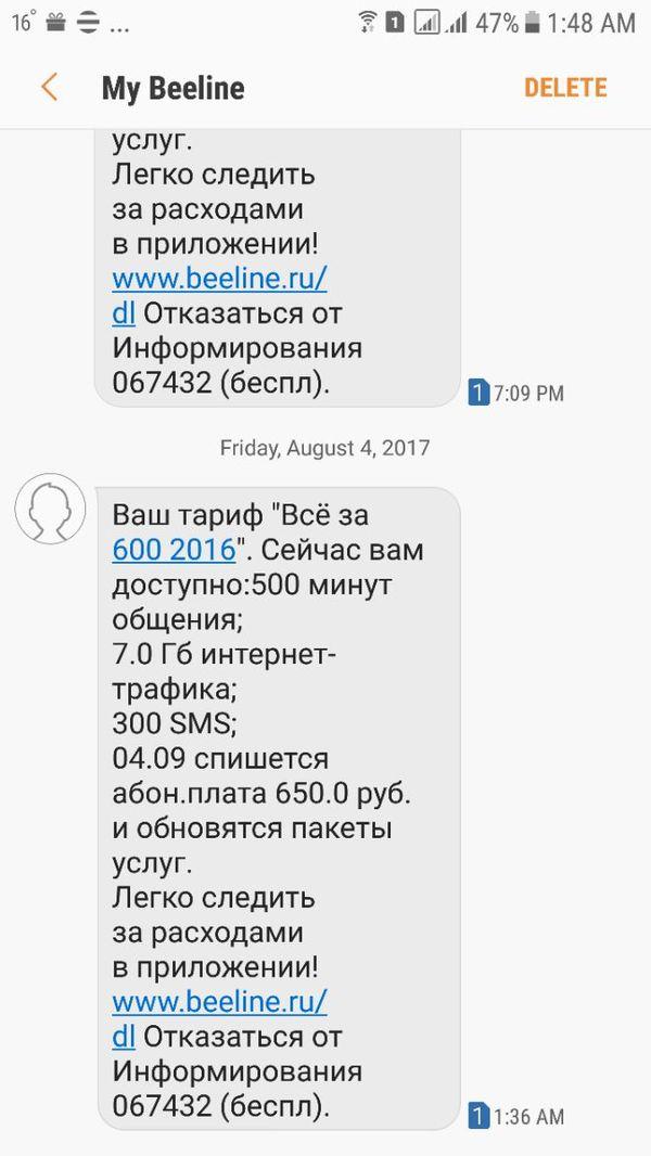 Привет от билайн или тариф все за 600 за 650 рублей Билайн, мобильная связь, мошенники, текст