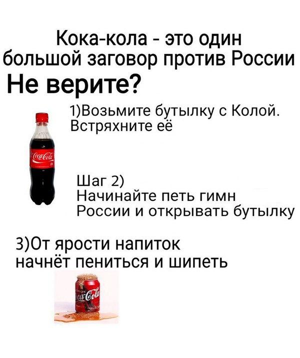 Почему Кока-кола- заговор против России