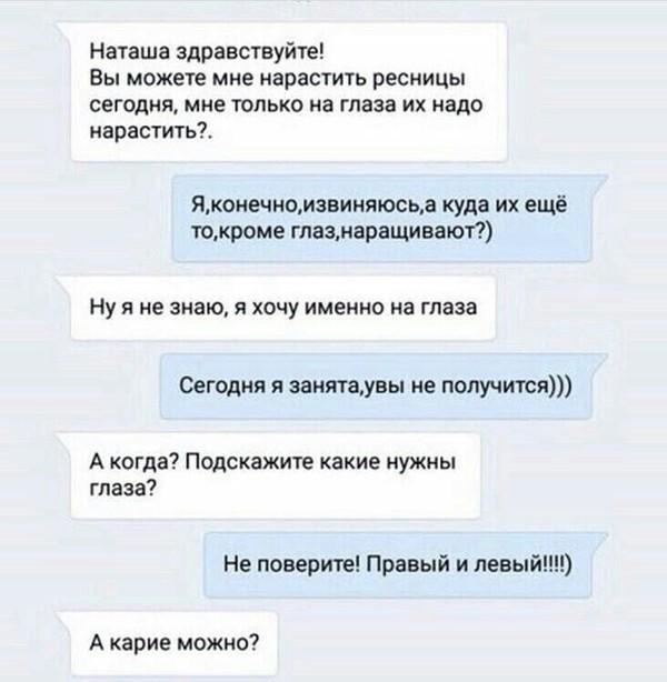 Эти глаза напротив)
