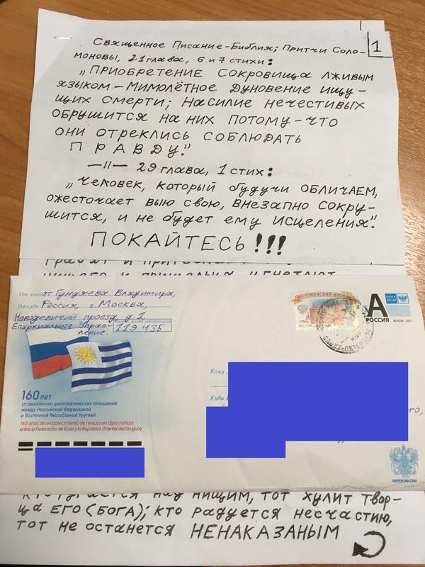 Послание чиновникам якобы от патриарха всея Руси послание, РПЦ, письмо, почта, Вброс, госслужба, длиннопост