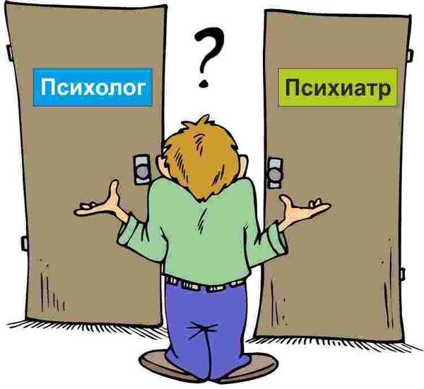 Психиатр, психолог и психотерапевт — в чём разница и к кому обращаться? психология, психиатрия, психотерапия, психолог, психиатр, психотерапевт, длиннопост