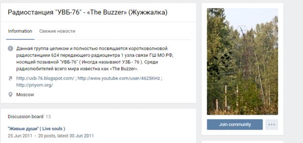 «Я УВБ–76». Загадочное радио, вещающее из болота под Петербургом Загадочное, Радио, Санкт-Петербург, Medialeaks, Длиннопост