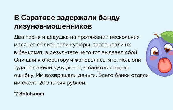 Банда лизунов Мошенники, Мошенничество, Лизун, Саратов, Банк