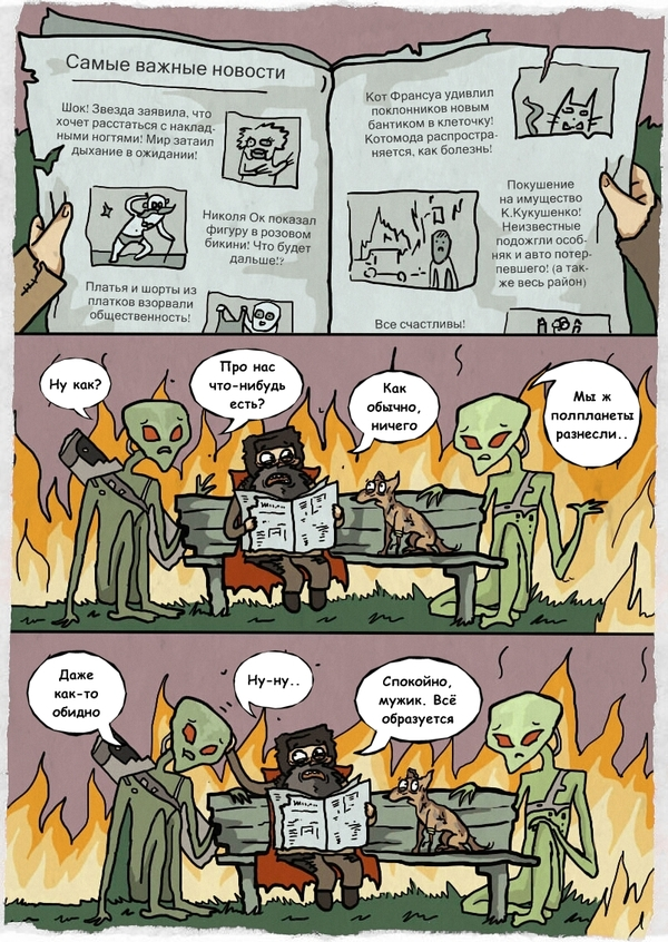 Когда обидно комиксы, бомж, юмор, жизньмаркуса, инопланетяне, СМИ, новости, Пришельцы