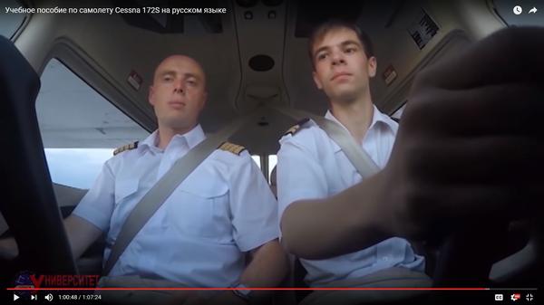 Когда твой летный инструктор Дружко... Youtube, Скриншот, Сергей Дружко, Самолет, Авиация, Cessna 172, Не Дружко, Жаль