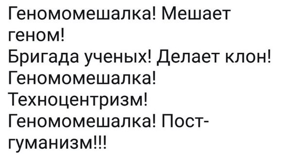 ГЕНОМОМЕШАЛКА!!!